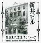 単独表示 新井ビル.jpg