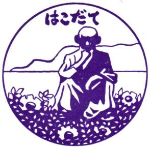 単独表示 函館市観2.jpg