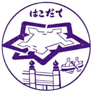 単独表示 函館市観3.jpg
