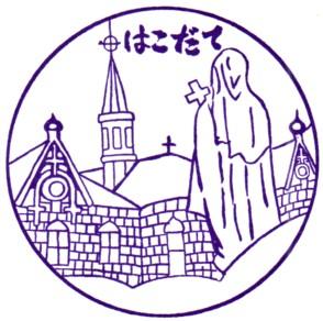 単独表示 函館市観1.jpg