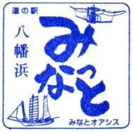 単独表示 道の駅 みなとオアシス.jpg