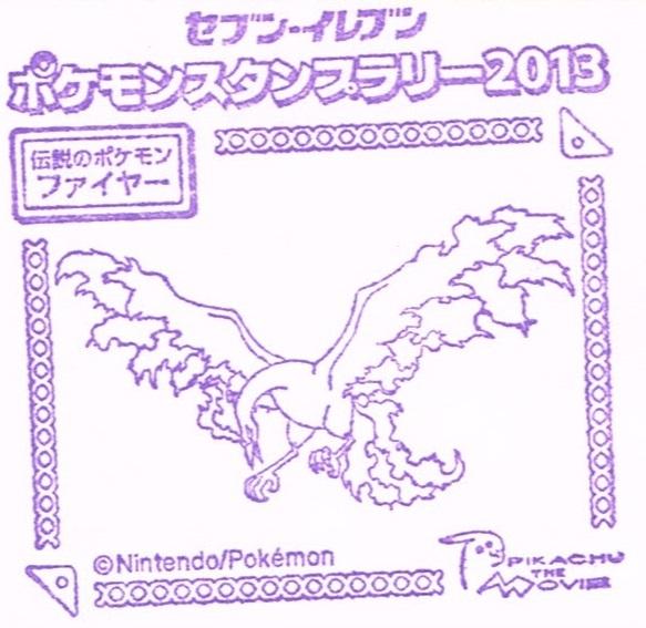 単独表示 セブン25年夏(2).jpg