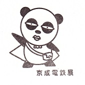 単独表示 201309keisei.jpg