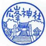 単独表示 広峯神社.jpg