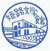 単独表示 姫路文学館.jpg