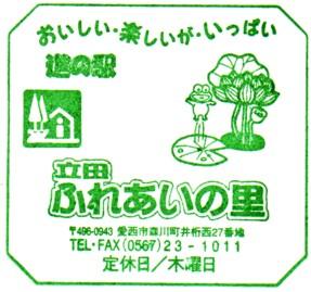 単独表示 道の駅立田旧.jpg