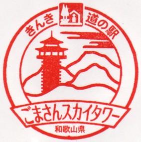 単独表示 道・ごまさんスカイタワー.jpg