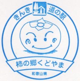 単独表示 道・柿の郷くどやま.jpg