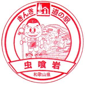 単独表示 道・虫喰岩.jpg