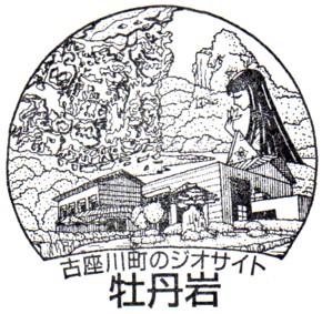 単独表示 ジオ・牡丹岩.jpg