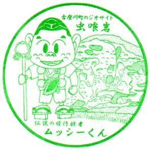 単独表示 ジオ・虫喰岩.jpg