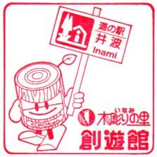 単独表示 道・井波.jpg