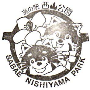 単独表示 道・西山公園1.jpg