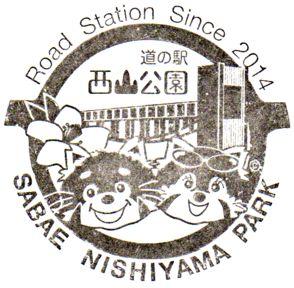 単独表示 道・西山公園2.jpg