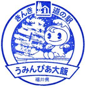単独表示 道・うみんぴあ大飯.jpg