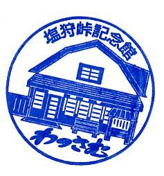 単独表示 shiokaritoge.jpg