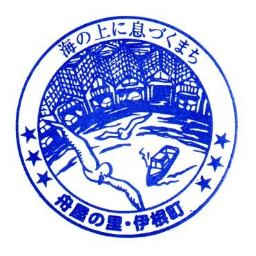 単独表示 道の駅_舟屋の里伊根.jpg