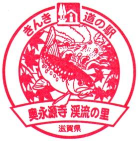 単独表示 道・奥永源寺渓流の里.jpg