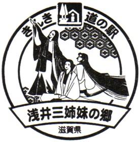 単独表示 道・浅井三姉妹の郷.jpg