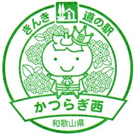 単独表示 道・かつらぎ西.jpg