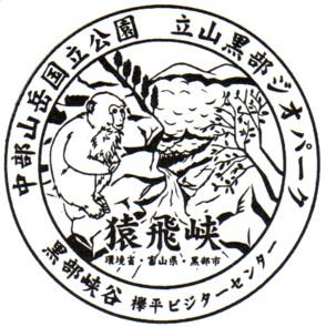 単独表示 欅平ビジターセンター.jpg