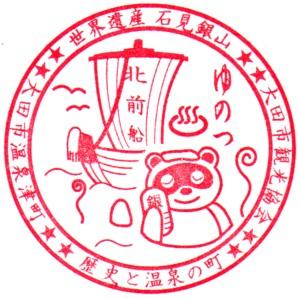 単独表示 温泉津観光案内所.jpg