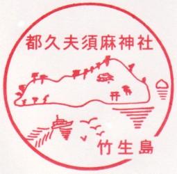 単独表示 竹生島2.jpg