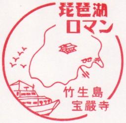 単独表示 竹生島1.jpg