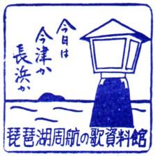 単独表示 琵琶湖周航の歌.jpg