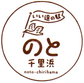 単独表示 道・のと千里浜.jpg