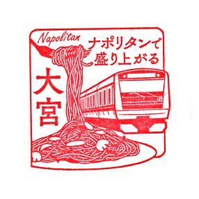 単独表示 ナポリタン_大宮.jpg
