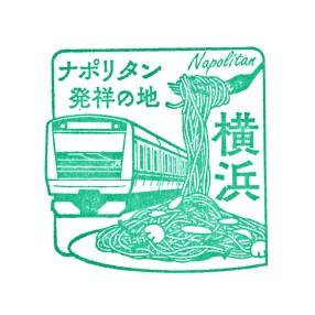 単独表示 ナポリタン_横浜.jpg