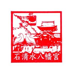 単独表示 京阪親子神社_石清水八幡宮.jpg