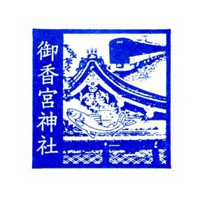 単独表示 京阪親子神社_御香宮神社.jpg
