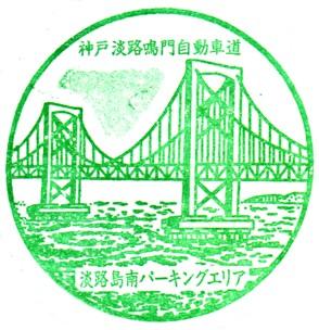 単独表示 淡路島南PA.jpg