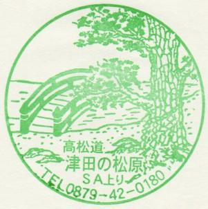 単独表示 津田の松原SA.jpg
