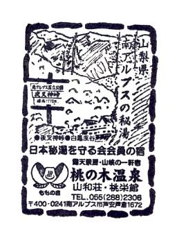 単独表示 桃の木温泉.jpg