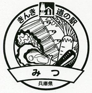 単独表示 mitsu.jpg