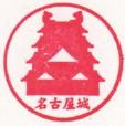 単独表示 名古屋城2.jpg